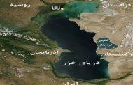 در امضای کنوانسیون دریای خزر، آیا به تمامیت ارضی ایران خیانت شد؟