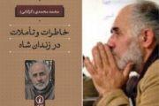 """نگاهی به کتاب """" خاطرات و تاملات در زندان شاه """""""
