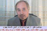 محمد حسین سبحانی: مجاهدین خلق ، از تهران تا تیرانا در آلبانی ـ قسمت چهارم