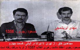 """محمد حسین سبحانی: مسعود رجوی اعتقاد داشت """"رهبری انقلاب ضد سلطنتی"""" از او سرقت شده است"""