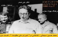 محمد حسین سبحانی: کنکاشی در شورای ملی مقاومت ـ قسمت اول