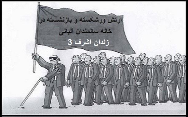 محمد عظیم میش مست: اهرمهای سرکوب و اختناق در فرقه رجوی