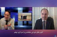 گفتگوی جواد فیروزمند با محمد حسین سبحانی پیرامون