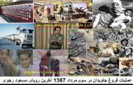 حامد صرافپور: سلام آفتاب به مسعود . کوله پشتی های سحر در تابوت شب