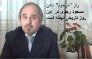 """محمد حسین سبحانی: راز """"مرحوم """" شدن مسعود رجوی در این روز تاریخی ـ  17 ژوئن 2003 ـ  نهفته است"""