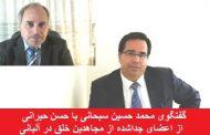 گفتگوی محمد حسين سبحانی با حسن حيرانی از اعضای جداشده از مجاهدين خلق در آلبانی