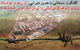گفتگوی محمد حسين سبحانی با حسن حيرانی :آیا رجوی توانسته زندان اشرف 3 در آلبانی را برای مغزشویی آماده کند؟ قسمت سوم