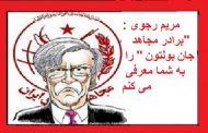 محمد حسین سبحانی: جان بولتون هم به جای فتح تهران، به زندان اشرف 3 در آلبانی تبعید شد