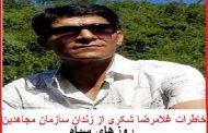 خاطرات غلامرضا شکری از زندان سازمان مجاهدین خلق : روزهای سیاه ـ قسمت سوم