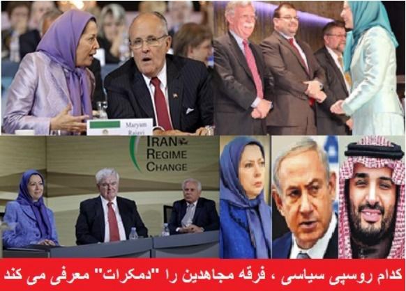 سرنوشت ایران درجلسات مشترک مجاهدین وروسپیان سیاسی نوشته نمیشود!!