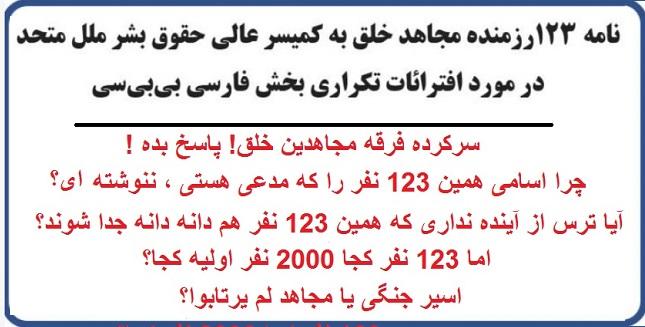 سرکرده فرقه مجاهدین خلق! پاسخ بده!  2000 نفر کجا 123 نفر کجا؟  چرا اسامی همین 123 نفر را که مدعی هستی ، ننوشته ای؟