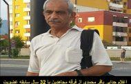 اعلام جداییباقر محمدی از فرقه مجاهدین خلق با 32 سال سابقه عضویت