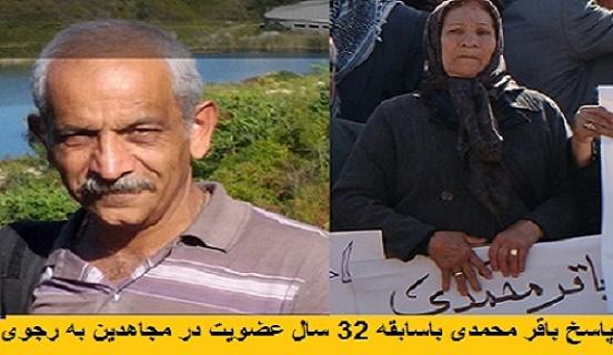 نقض حقوق بشر آشکار در فرقه مجاهدین خلق ، پاسخ آقای باقر محمدی با سابقه 32 سال عضویت در مجاهدین به رجوی