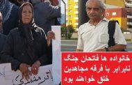 خانواده ها فاتحان جنگ نابرابر با فرقه مجاهدین خلق خواهند بود
