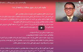 آریا ایران: چگونه شاعر دربار رجوی چماقدار و شکنجه گر شد؟