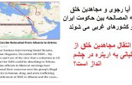 رجوی و فرقه مجاهدین خلق وجه المصالحه بین حکومت ایران و کشورهای غربی؟ انتقال مجاهدین خلق از آلبانی به اتیوپی یا اریتره؟