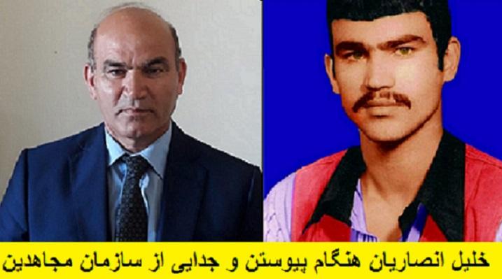 اعلام جدایی رسمی آقای خلیل انصاریان با سابقه 31 سال عضویت از سازمان مجاهدین